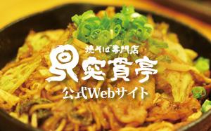 突貫亭公式Webサイト